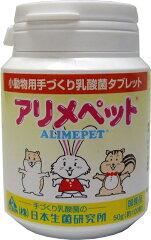 小動物のための生きた乳酸菌【送料がお安くなりました!】【日本生菌研究所】アリメペット小動...