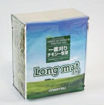 【オリミツ】ロングマット1kg