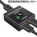 【1000円 ポッキリ】 HDMI 切替器 分配器 双方向