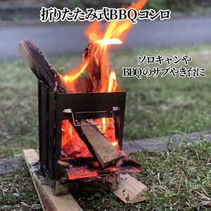BBQコンロ ソロキャン 焼き台 ミニコンロ コンパクト設計 バーベキューコンロ 一人用コンロ キャンプ アウトドア 焚火台 焚き火 焼き台 HITOYAKI