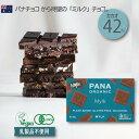 PANA ORGANIC パナオーガニック ローチョコレート ミルク
