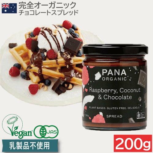 ラズベリーココナッツ&チョコレートスプレッドRASPBERRY,COCONUT&CHOCOLATESPREAD PANAORG
