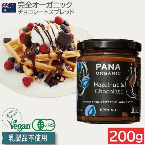 ヘーゼルナッツ&チョコレートスプレッドHAZELNUT&CHOCOLATESPREAD PANAORGANICパナオーガニック