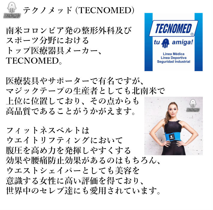 TECNOMED(テクノメッド)『PowerNet』