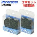 【公式】【2本セット限定価格】 パナレーサー Panaracer チューブ R'AIR W/O700×18〜23/700×23〜28 仏式 60mm 自転車用チューブ レース用