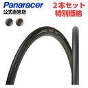 【2本セット限定価格】【公式】 パナレーサー タイヤ RAC...