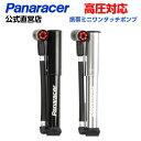【新発売】【公式】パナレーサー 高圧対応携帯ミニワンタッチポンプ 米式・仏式 ブラック シルバー Panaracer