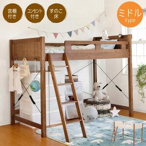 ロフトベッド 木製 ミドルタイプ 高さ159cm 【poplar】 ポプラ (アンティークブラウン/ツートン)  (すのこベッド シングル 木製すのこ ロフトベット 木製ベッド ナチュラル 子供部屋 ひとり暮ら