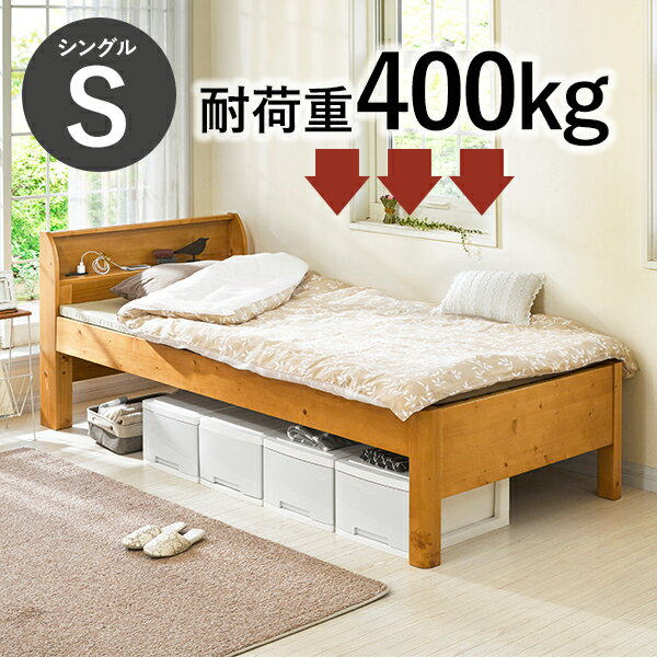 頑丈すのこベッド シングルサイズ(すのこベッド 頑丈 シングル ベット 頑丈すのこベッド 耐荷重 400kg 高さ調節 棚付き 宮棚 コンセント 高さ 調節 ナチュラル ブラウン 茶色)