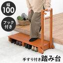 玄関 踏み台 木製玄関台 45W-40-1段 安寿 アロン化成 ~R~