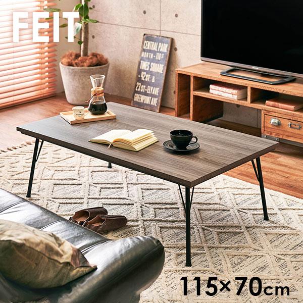 スタイリッシュ 鉄脚こたつテーブル 115×70cm【FEIT フェイト】[フラットヒーター](こたつテーブル 薄型ヒーター コタツ 炬燵 おしゃれ モダン 家具調こたつ リビングこたつ 暖房器具)