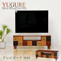 アースカラークラフトテレビボード収納3杯S(W89cm)【YUGURE】ユーグレ