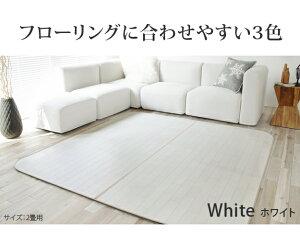ラグ,ホワイト,ホットカーペット対応,床暖,撥水,拭くだけ
