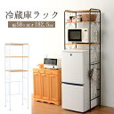 おしゃれ 冷蔵庫ラック(ホワイト/ダークブラウン)(冷蔵庫上ラック 冷...