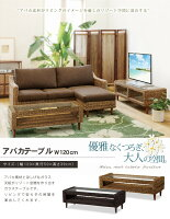 アバカガラステーブルW120cm【Kamis】カミスアジアンリゾートインテリア家具(ナチュラル/ブラウン)