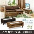 アバカガラステーブルW100cm【Kamis】カミスアジアンリゾートインテリア家具(ナチュラル/ブラウン)