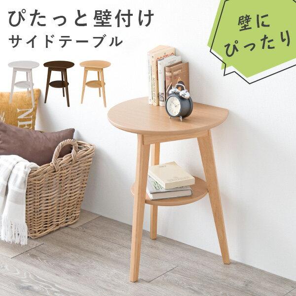 3%OFFクーポン配布中 4/11(日)〜4/14(水) 壁付けできるサイドテーブル(おしゃれナイトテーブル北欧ベッドサイドテ