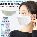 kn95 マスク 医療現場の技術を応用した 医療用マスク 夏