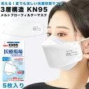 kn95 KF94 空間マスク 3Dマスク 快適空間マスクK