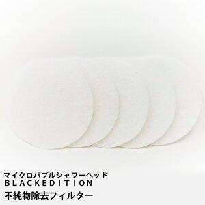 【不純物除去フィルター 5枚】マイクロナノバブルシャワーヘッドBLACKEDITION マイクロバブル 塩素除去シャワーヘット 不純物フィルター ウルトラファインバブル ナノバブルシャワーヘッド