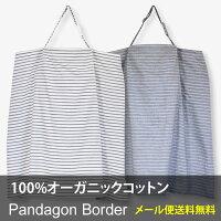 授乳ケープ授乳カバーPanagonBorder「パンダゴンボーダー」