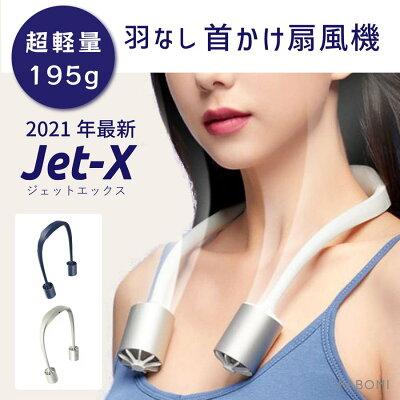 首掛け扇風機羽なし2021最新型ネッククーラーネックファン超軽量風量3段階USB充電大容量バッテリー静音熱中症対策マスク蒸れ