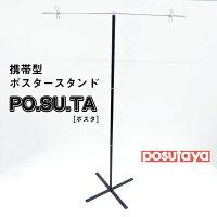 【燕三条製】posuta吊り下げ型ポスタースタンドポスター立てP&Dエコすのこたん燕三条