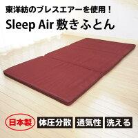 Sleep Air 敷布団