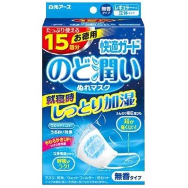 白元アース 快適ガード のど潤いぬれマスク 無香タイプ レギュラー 15回分 10個セット