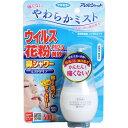 フマキラー アレルシャット 鼻シャワー ミストタイプ 70mL (定形外郵便送料 1個300円 3個まで510円)