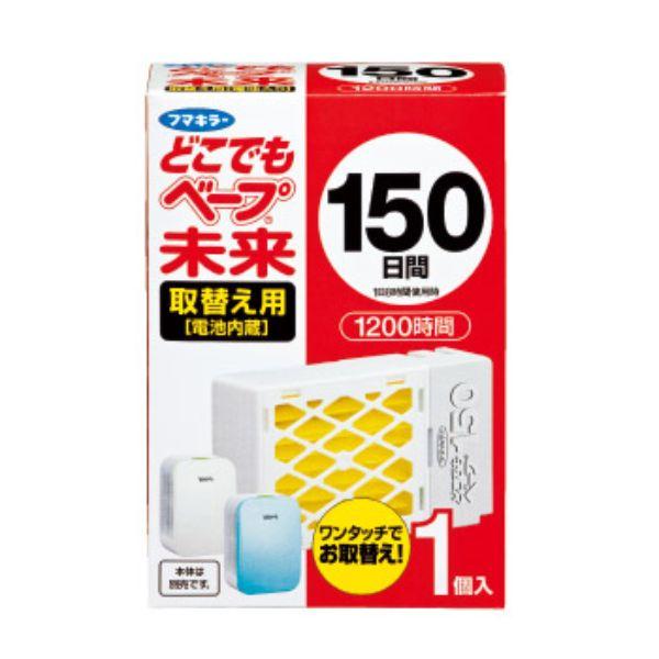 フマキラー どこでもベープ 未来 150日 取替え用 1個入 1個まで定形外郵便送料290円
