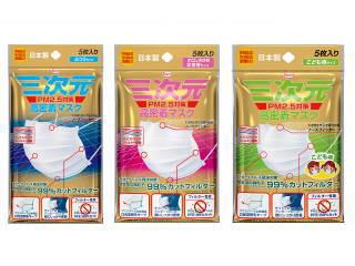 興和 三次元 高密着マスク アソート商品 10個セット(日本製)【訳あり】