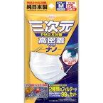 新 興和 三次元高密着マスクナノ ふつうMサイズ(ホワイト&ライトブルー) 10個セット