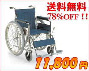 【車椅子】【送料無料】【半額以下】【欠品】 スチールフレーム自走用車椅子 KR801N-LO  防...