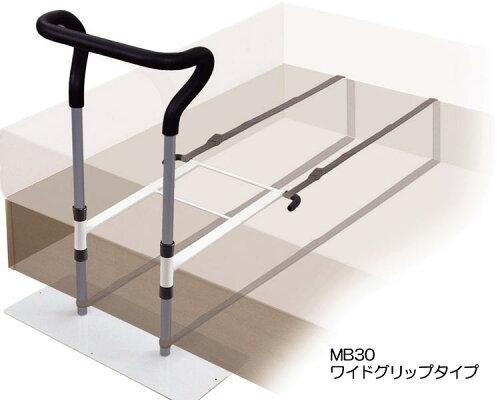 セーフティーベッドアーム MB30(ワイドグリップタイプ) イーストアイ 【介護用品手すり 介護...