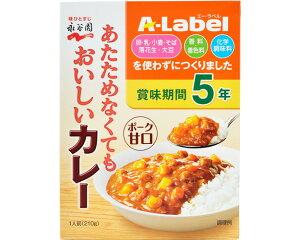 レトルトカレー A-Label(エーラベル)あたためなくてもおいしいカレー ポークカレー 甘口 210g 460103 永谷園食物アレルギー配慮商品 介護食 子供 キッズ 高齢者 お年寄り