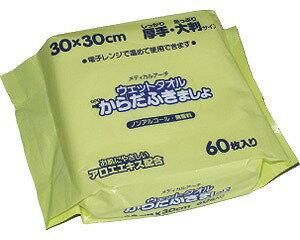 ウエットタオル ウェットタオル からだふきましょ 60枚入 メディカルアーチ清拭タオル 体拭き 清拭介助 ウエットティッシュ 介護用品 厚手 大判
