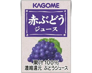 赤ぶどうジュース 業務用 8643 100mL カゴメ介護 ドリンク 飲料 おやつ 水分補給 果汁100%ジュース