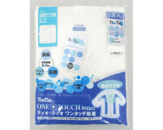 TioTio前開き7分袖 紳士用 神戸生絲KOBES 介護衣料 衣類 介護用品