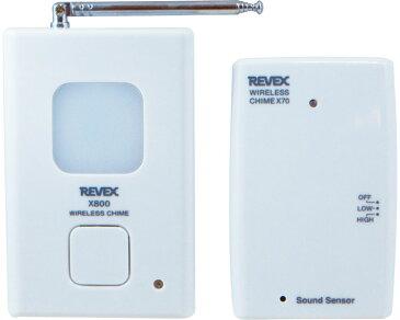 ●ワイヤレスサウンドモニター(音センサー) X870 リーベックスREVEX 介護 防犯 赤ちゃん 呼び出し コミュニケーション機器 介護用品 高齢者