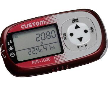 活動量計(熱中症指数 乾燥指数チェッカー付き) カスタム