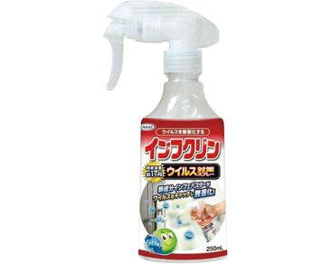 インフクリン スプレータイプ 250mL UYEKIウイルス対策 除菌 介護 高齢者 子ども インフルエンザ 風邪