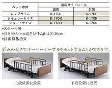 和夢シリーズ純専用オプションベッドサイドレールレギュラーK-170R(2本1組)【シーホネンス】