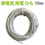 ノービリ除電紐 /Φ2mm x 10m【 パネフリ工業 】 NB-0210