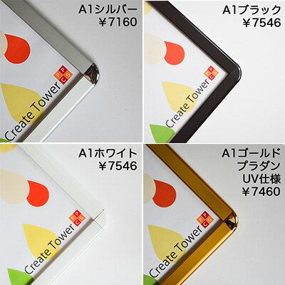 CA111シルバーA1ポスターパネル簡単入れ替え前面開閉式