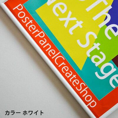 【あす楽送料無料】ポスターフレームHT711A1ポスター用額縁表面シートUVカットシート仕様