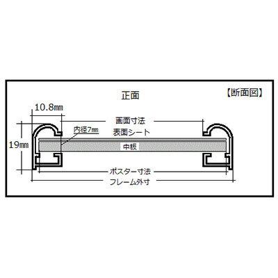 【ポイント10倍】ポスターフレームHT711B2サイズポスター用額縁表面シートUVカットシート仕様
