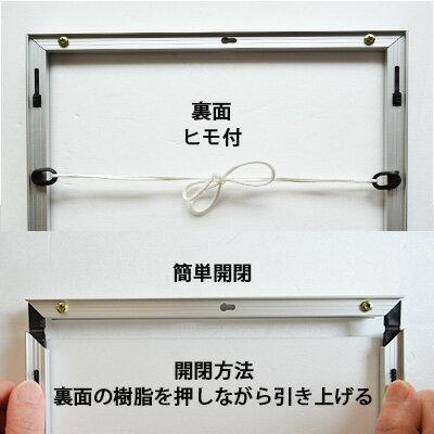 ポスターフレームHT711B1ポスター用額縁フレーム表面シートUVカットシート仕様