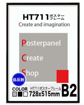 HT711ポスターパネルB1