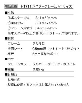 【送料無料】ポスターフレームHT711A1サイズ5枚セット【¥19801枚】ポスター用額縁表面シートUVカットシート仕様